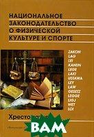 Национальное законодательство о физической культуре и спорте. Хрестомтия. 2-е издание   купить