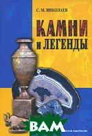 Камни и легенды. 4-е издание  С. М. Николаев купить