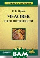 Человек и его потребности: Учебное пособие   Орлов С. В. купить