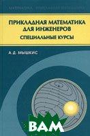 Прикладная математика для инженеров. Специальные курсы. 5-е издание  Мышкис А.Д. купить