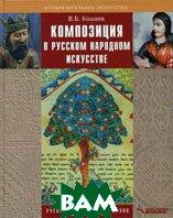 Композиция в русском народном искусстве (на материалах изделий из дерева).   Кошаев В.Б. купить