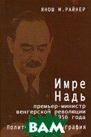 Имре Надь – премьер-министр венгерской революции 1956 года  Райнер М.Я. купить