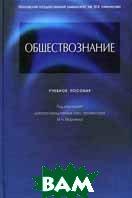 Обществознание. Учебное пособие. 2-е издание  Под ред. Марченко М.Н. купить