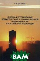 Оценка и страхование коммерческой и промышленной недвижимости в РФ  Кузьминов Н. Н. купить
