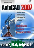 Autocad 2007. В подлиннике  Полещук Н.Н. купить