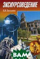 Экскурсоведение 6-е издание  Б. В. Емельянов купить