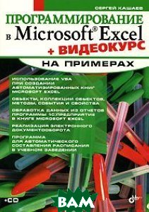���������������� � MS Excel �� ��������  ������ �. �. ������