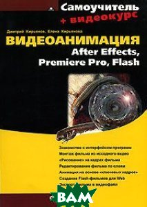 Самоучитель. Видеоанимация: After Effects, Premiere Pro, Flash  Кирьянов Д.В., Кирьянова Е.Н. купить