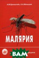 Малярия  Бронштейн А.М., Малышев Н.А. купить
