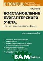 Восстановление бухгалтерского учета, или как `реанимировать` фирму  Уткина С.А. купить