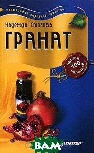 Гранат против 100 болезней   Стогова Н. купить