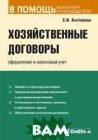 Хозяйственные договоры: оформление и налоговый учет  Бехтерева Е.В. купить
