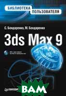 3ds Max 9. ���������� ������������ (+DVD)   ���������� �. �., ���������� �. �. ������