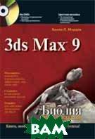 Autodesk 3ds Max 9. Библия пользователя. 3D Studio MAX 9 / 3ds Max 9 Bible. 3D Studio max 9   Келли Л. Мэрдок / Kelly L. Murdock  купить