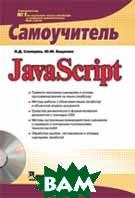 JavaScript. �����������   �������� ����� ����������, ������� ���� ����������  ������
