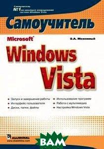 Microsoft Windows Vista. Самоучитель   Меженный Олег Анисимович  купить