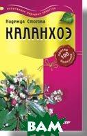 Каланхоэ против 100 болезней   Стогова Н. купить