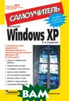 Microsoft Windows XP SP2. Самоучитель. 2-е издание 