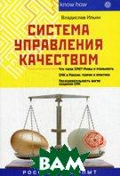 Система управления качеством. Российский опыт  Ильин В.В. купить