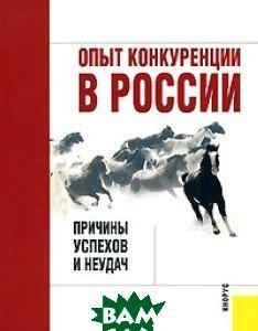 Опыт конкуренции в России: причины успехов и неудач. 2-е издание  Юданов А.Ю. купить