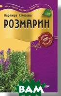 Розмарин против 100 болезней   Стогова Н. купить