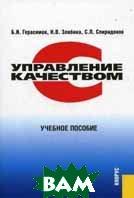 Управление качеством. 2-е издание  Герасимов Б.И., Злобина Н.В. купить