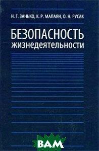 Безопасность жизнедеятельности. 11-е издание  Занько Н. Г., Малаян К. Р., Русак О. Н.  купить