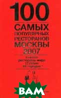 100 ����� ���������� ���������� ������ 2007, � ����� ��������� ���� (12 ����� 46 �������)   ������
