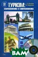Туризм: макроэкономика и микроэкономика  Быстров С. А., Воронцова М. Г.  купить