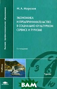 Экономика и предпринимательство в социально-культурном сервисе и туризме. 5-е издание  Морозов М.А. купить
