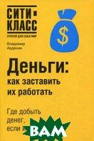 Деньги: как заставить их работать  Авденин В.Н. купить