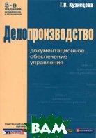 Делопроизводство (документационное обеспечение управления). 6-е издание  Кузнецова Т.В. купить