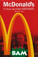 McDonald's. О чем молчит БИГ МАК? / McDonald's. Behind the arches 