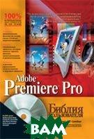 Adobe Premiere Pro. ������ ������������   ����� �������, ��� �������� ������