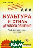 Культура и стиль делового общения  Петрова Ю. А, купить