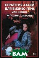 Стратегия атаки для бизнес-герл, или Школа успешных девочек  Наволоцкая Я. Е.  купить