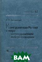 Конкурентная Россия в мире `конкурентной либерализации`  Лисоволик Я. Д. купить