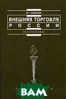 Внешняя торговля России  Забелин В. Г.  купить