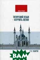 Татарский язык - изучить легко!  Сабиров Р. А.  купить