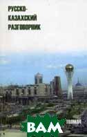 Русско-казахский разговорник для туристов и деловых людей  Дарменов Б., Косович П. купить