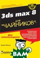 Autodesk 3ds max 8 для `чайников` + CD   Шаммс Мортье купить
