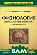 Физиология центральной нервной системы для психологов   Щербатых Ю. В., Туровский Я. А. купить