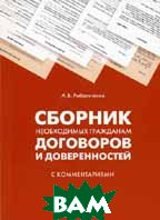 Сборник необходимых гражданам договоров и доверенностей с комментариями  Рыбальченко А.В. купить