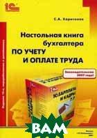 Настольная книга бухгалтера по учету и оплате труда. 11-е издание  Харитонов С.А. купить