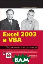 Microsoft Excel 2003 и VBA. Справочник программиста   Пол Киммел, Джон Грин, Стивен Буллен купить