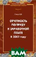 Отчетность по труду и заработной плате в 2007 году  Гейц И.В купить