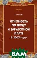 ���������� �� ����� � ���������� ����� � 2007 ����  ���� �.� ������