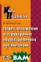 Пакет положений о структурных подразделениях организации. 3-е издание  Труханович Л.В. купить