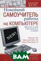 Новейший самоучитель работы на компьютере  Шитов В.Н. купить