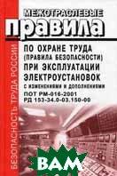 Межотраслевые правила по охране труда (правила безопасности) при эксплуатации электроустановок   купить